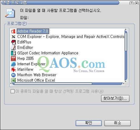 QAOS.com  바로 가기 생성에 유용한 Shell32.dll의 내부 명령