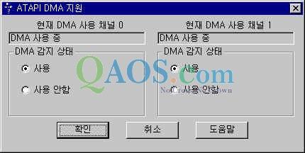 DMA 검사 유틸리티 실행화면